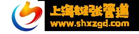上海雄张管道工程有限公司